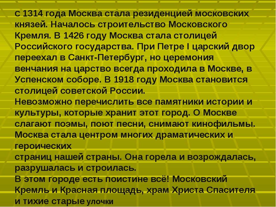 С 1314 года Москва стала резиденцией московских князей. Началось строительств...