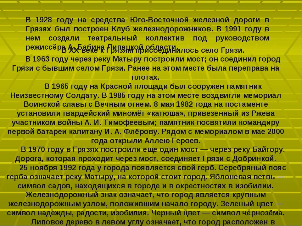 В 1928 году на средства Юго-Восточной железной дороги в Грязях был построен К...