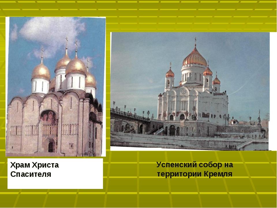 Успенский собор на территории Кремля Храм Христа Спасителя