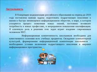 Актуальность В Концепции модернизации российского образования на период до 20