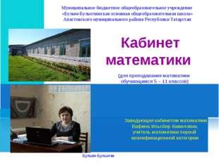 Кабинет математики Муниципальное бюджетное общеобразовательное учреждение «Бу