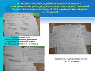 Комплекты типовых заданий, тестов, контрольных и самостоятельных работ для ди