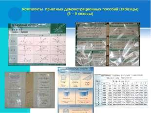 Комплекты печатных демонстрационных пособий (таблицы) (5 – 9 классы)