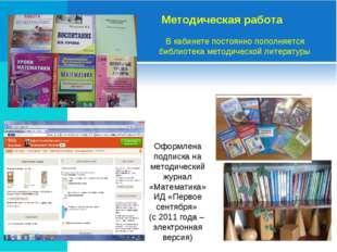 Методическая работа В кабинете постоянно пополняется библиотека методической
