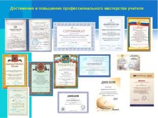 Достижения и повышение профессионального мастерства учителя