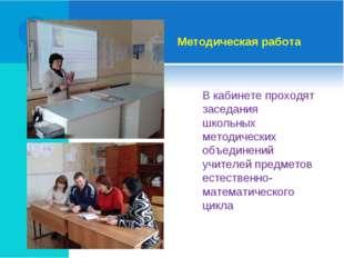 В кабинете проходят заседания школьных методических объединений учителей пред