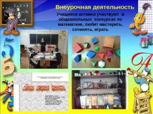 Внеурочная деятельность Учащиеся активно участвуют в общешкольных конкурсах п