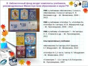 В библиотечный фонд входят комплекты учебников, рекомендованные Министерством