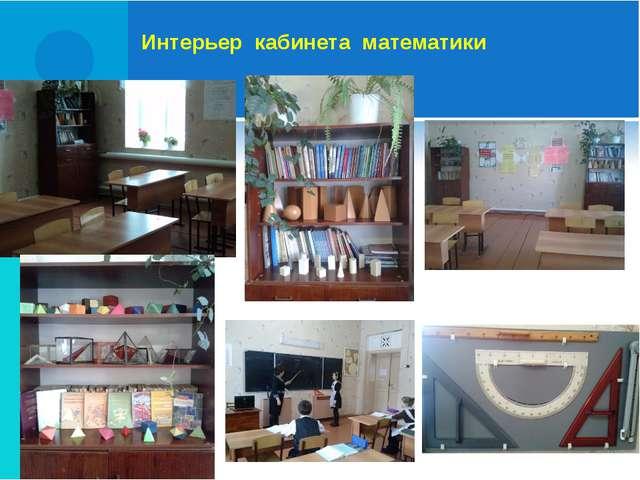 Интерьер кабинета математики