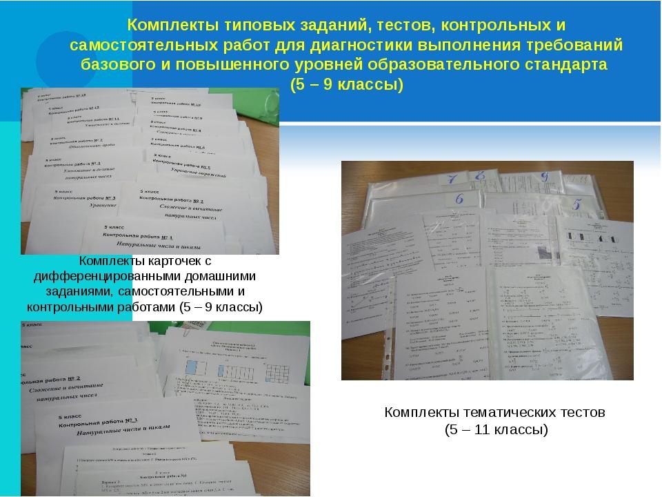Комплекты типовых заданий, тестов, контрольных и самостоятельных работ для ди...