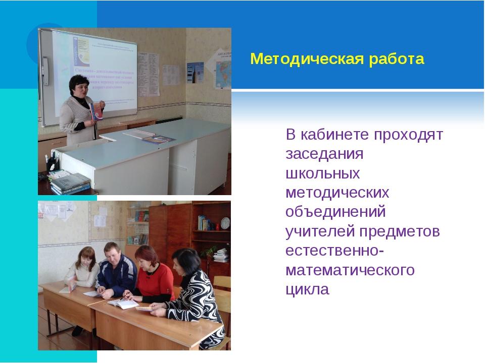 В кабинете проходят заседания школьных методических объединений учителей пред...