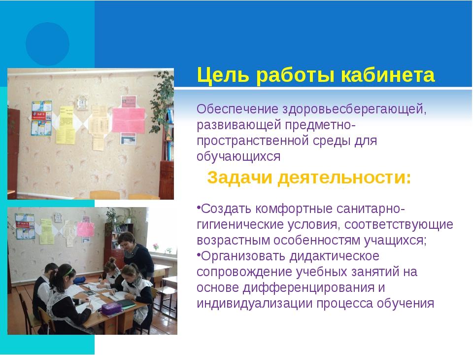 Цель работы кабинета Обеспечение здоровьесберегающей, развивающей предметно-п...