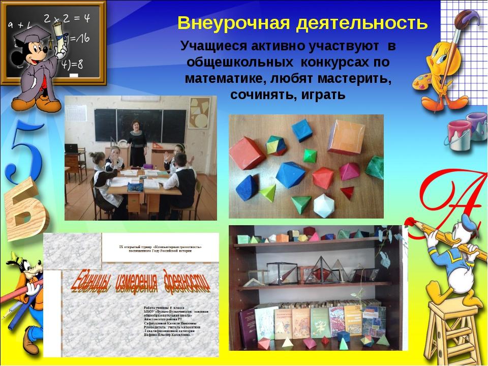 Внеурочная деятельность Учащиеся активно участвуют в общешкольных конкурсах п...