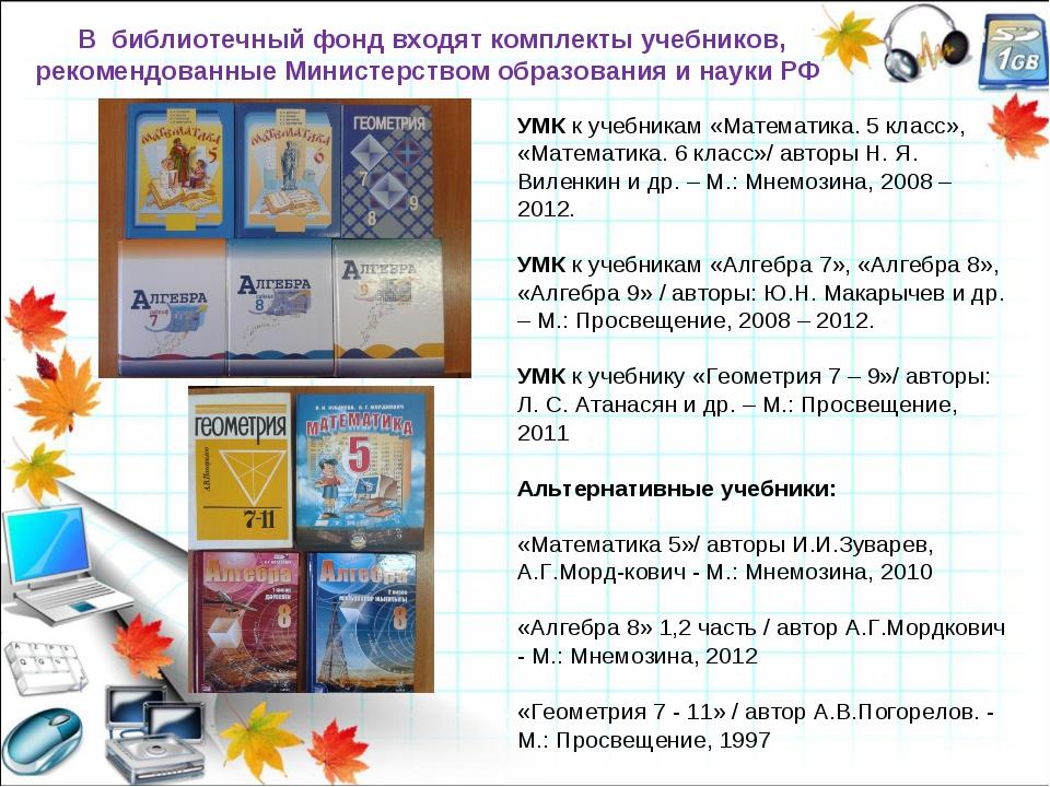В библиотечный фонд входят комплекты учебников, рекомендованные Министерством...