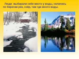 Люди выбирали себе место у воды, селились по берегам рек, озёр, там где мног