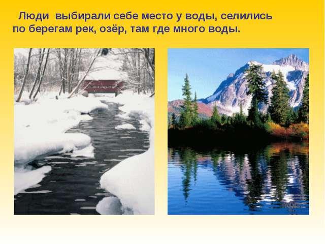 Люди выбирали себе место у воды, селились по берегам рек, озёр, там где мног...
