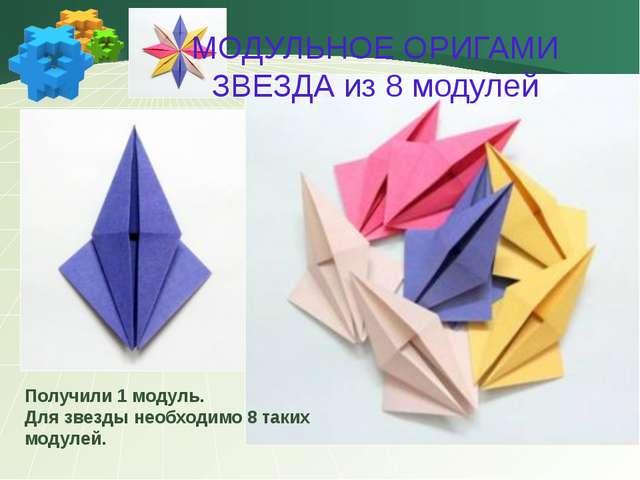 Модульный оригами как его сделать начинающему