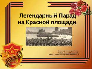 Легендарный Парад на Красной площади. Презентация по истории России. Учитель