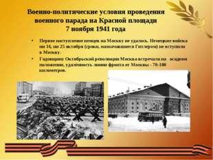 Военно-политические условия проведения военного парада на Красной площади 7 н