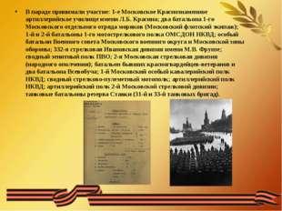В параде принимали участие: 1-е Московское Краснознаменное артиллерийское учи