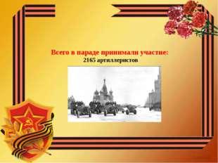 Всего в параде принимали участие: 2165 артиллеристов