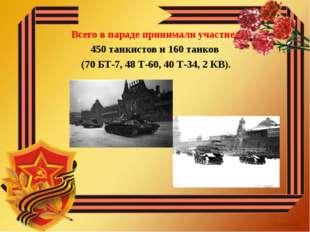 Всего в параде принимали участие: 450 танкистов и 160 танков (70 БТ-7, 48 Т-6