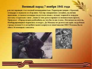 Военный парад 7 ноября 1941 года для гитлеровцев стал полной неожиданностью.