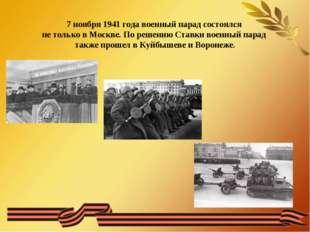7 ноября 1941 года военный парад состоялся не только в Москве. По решению Ст