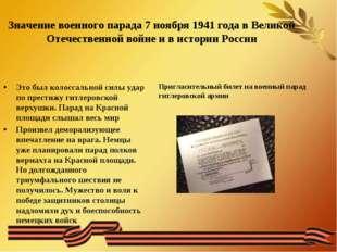 Значение военного парада 7 ноября 1941 года в Великой Отечественной войне и в