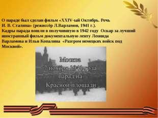 О параде был сделан фильм «XXIV-ый Октябрь. Речь И.В.Сталина» (режиссёрЛ.