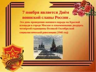 7 ноября являетсяДнём воинской славы России. Это день проведения военного п