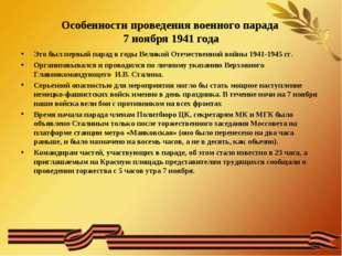 Особенности проведения военного парада 7 ноября 1941 года Это был первый пара