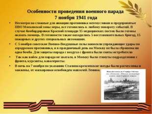 Особенности проведения военного парада 7 ноября 1941 года Несмотря на сложные