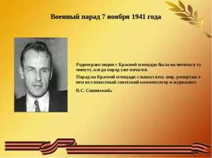 Военный парад 7 ноября 1941 года Радиотрансляция с Красной площади была включ