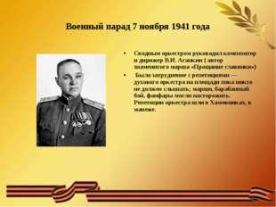 Военный парад 7 ноября 1941 года Сводным оркестром руководил композитор и дир