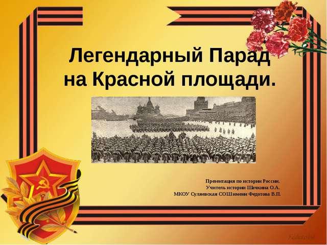 Легендарный Парад на Красной площади. Презентация по истории России. Учитель...