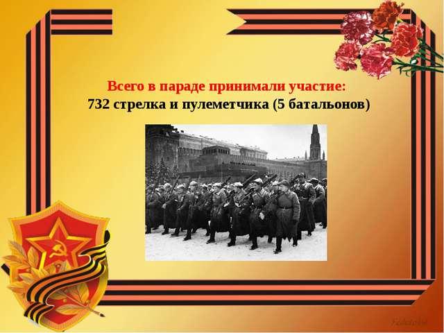 Всего в параде принимали участие: 732 стрелка и пулеметчика (5 батальонов)