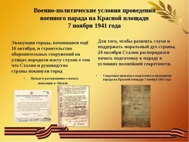 Военно-политические условия проведения военного парада на Красной площади 7 н...