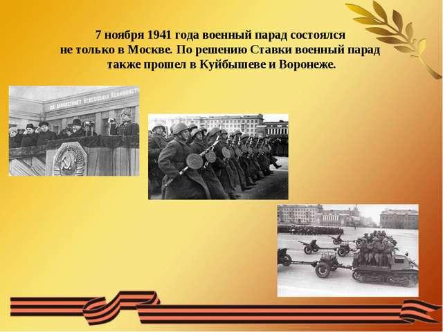 7 ноября 1941 года военный парад состоялся не только в Москве. По решению Ст...