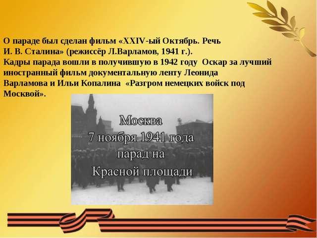 О параде был сделан фильм «XXIV-ый Октябрь. Речь И.В.Сталина» (режиссёрЛ....