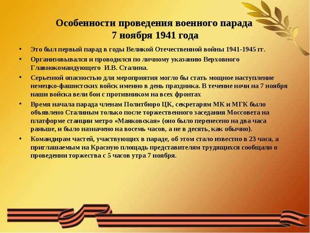 Особенности проведения военного парада 7 ноября 1941 года Это был первый пара...