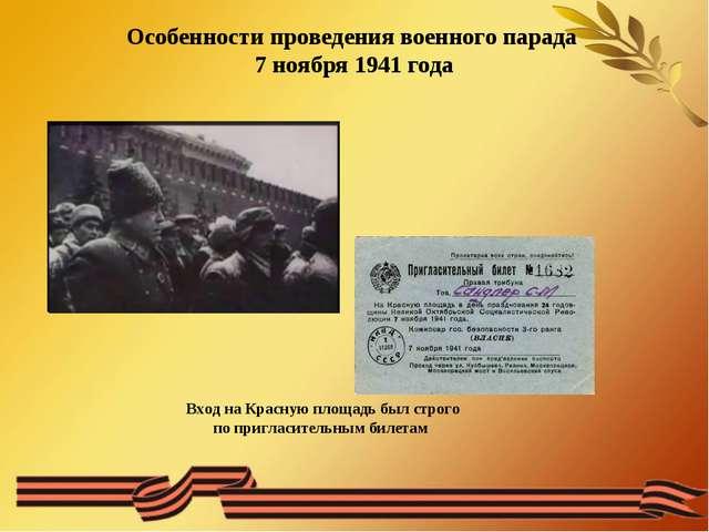 Особенности проведения военного парада 7 ноября 1941 года Вход на Красную пло...