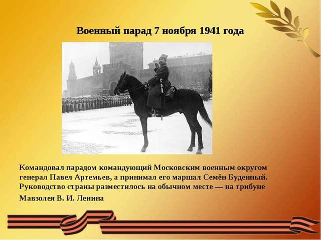 Военный парад 7 ноября 1941 года Командовал парадом командующий Московским во...