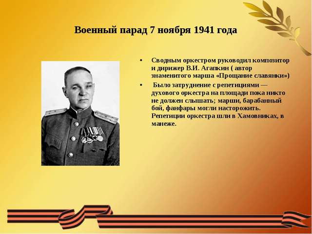 Военный парад 7 ноября 1941 года Сводным оркестром руководил композитор и дир...