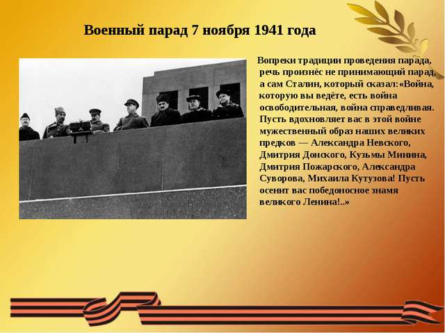 Военный парад 7 ноября 1941 года Вопреки традиции проведения парада, речь про...
