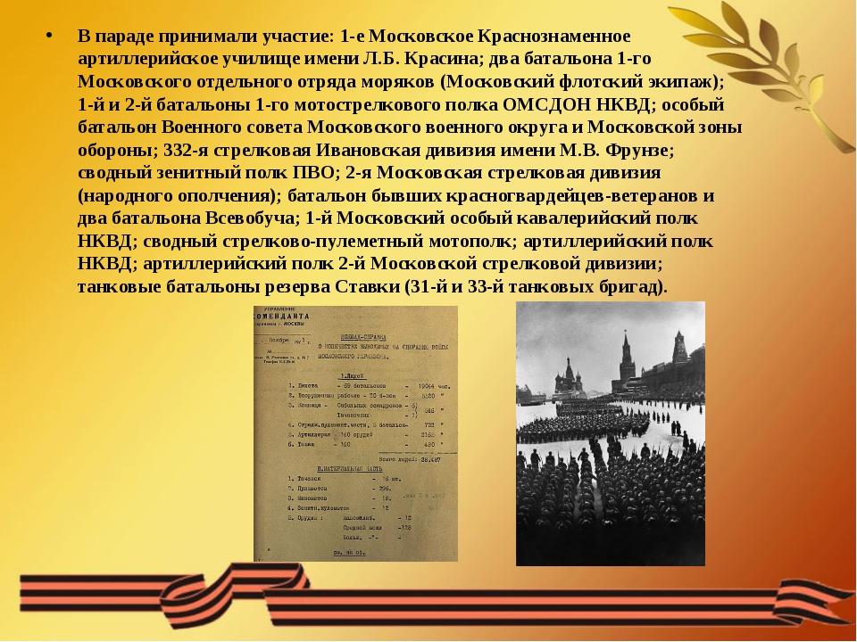 В параде принимали участие: 1-е Московское Краснознаменное артиллерийское учи...