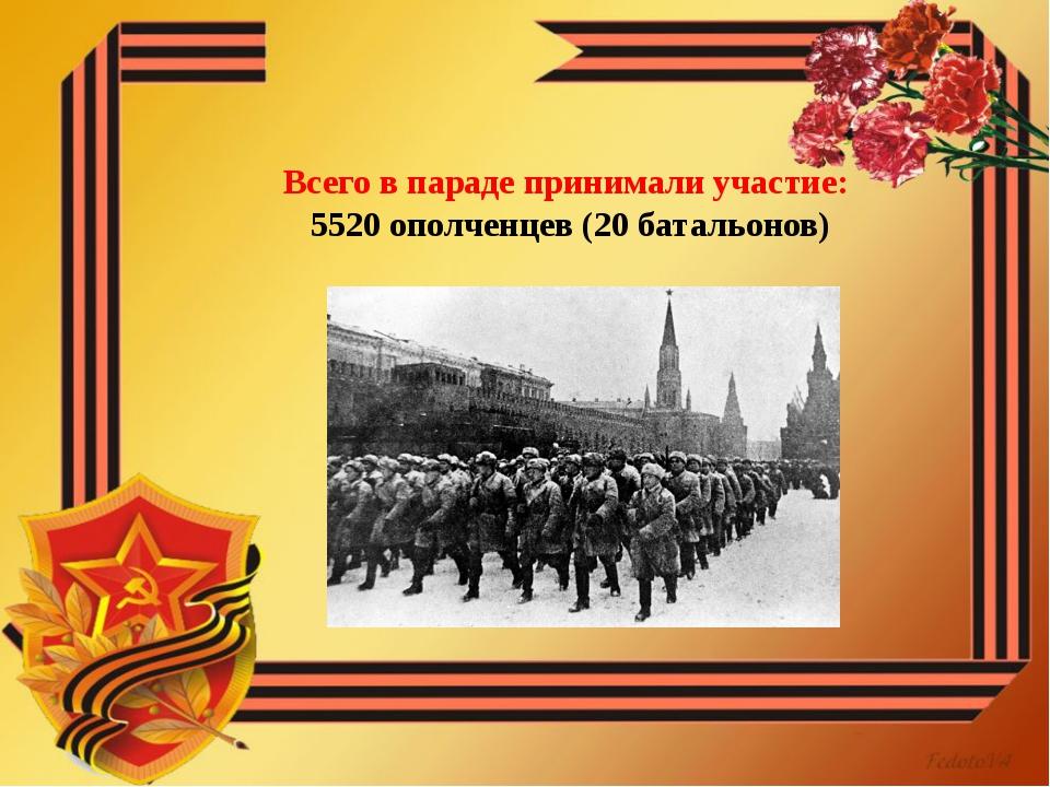 Всего в параде принимали участие: 5520 ополченцев (20 батальонов)