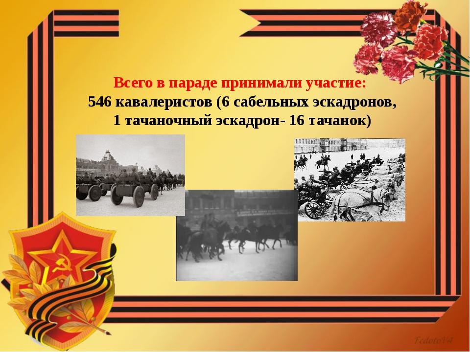 Всего в параде принимали участие: 546 кавалеристов (6 сабельных эскадронов,...