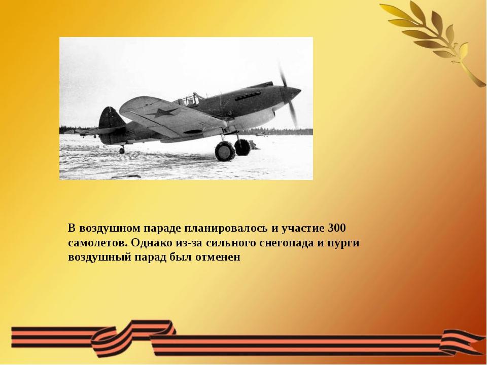 В воздушном параде планировалось и участие 300 самолетов. Однако из-за сильно...