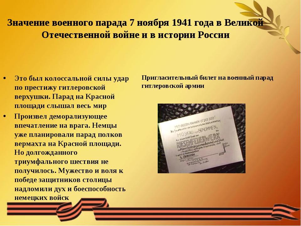 Значение военного парада 7 ноября 1941 года в Великой Отечественной войне и в...